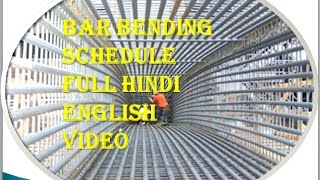 Bar Bending Schedule-BBS Civil Engineering estimation and Casting Hindi-English Video