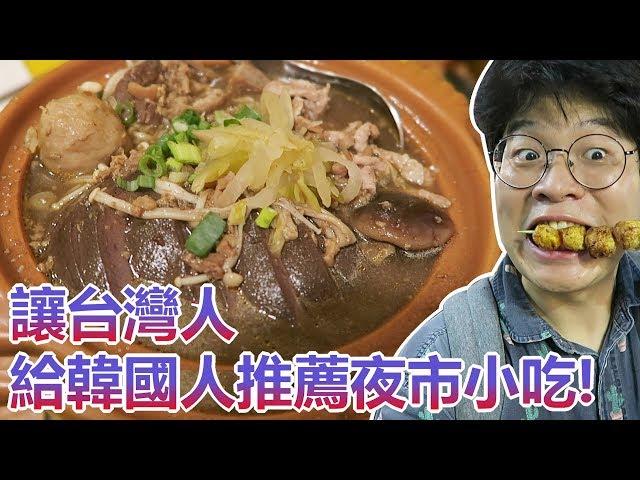讓台灣人給韓國人推薦夜市小吃!(臨江街夜市)_韓國歐巴