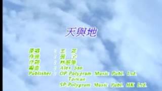 王菲-天與地
