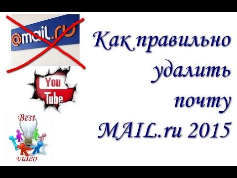 Как удалить майл почту. Почта mail.ru 2015 - YouTube