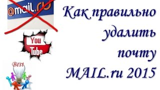 Как удалить майл почту. Почта mail.ru 2015