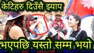 दिउँसै झ्याप भएर येस्तो सम्म गरे  काठमाण्डौका केटिहरुले |  | good tv |  | ganga lama |  |