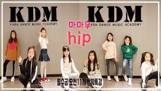 [KDM댄스 위례점] MAMAMOO (마마무) - HIP / 월*수*금방학특강 / KPOP / KPOPDAN…