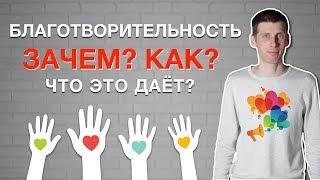 видео Благотворительность