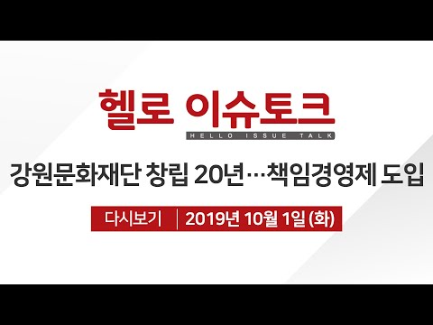[CJ헬로 강원방송] [이슈토크]강원문화재단 창립 20년 만에 책임경영제 도입