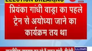 Breaking News: Priyanka Vadra's Ayodhya visit gets postponed to 29th March