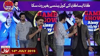 Aye Tarha Tarha Ky Gaik | Game Show Aisay Chalay Ga With Danish Taimoor