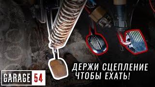 ДОРАБОТКА СЦЕПЛЕНИЯ - ЖМИ ЧТОБЫ ЕХАТЬ!