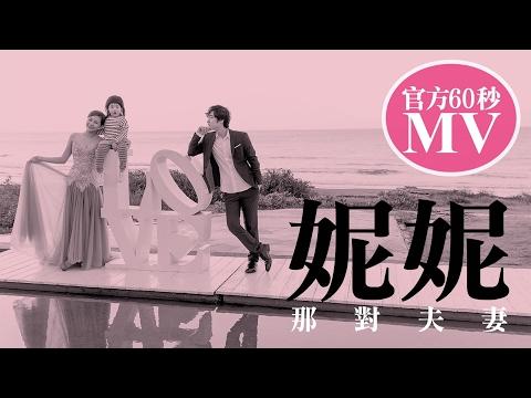 (5.33 MB) Nini Nico And Kim – StafaBand : Download Lagu MP3