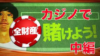 【UPちゃんねる傑作選vol.4】無名芸人がカジノで全財産賭けてみた!中編