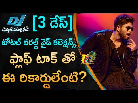 Duvvada Jagannadham 3 Days Total Worldwide Collections | DJ Movie 3 Days Total Collections | DJMovie