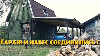 Деревенский гараж и навес стали ОДНИМ ЦЕЛЫМ !