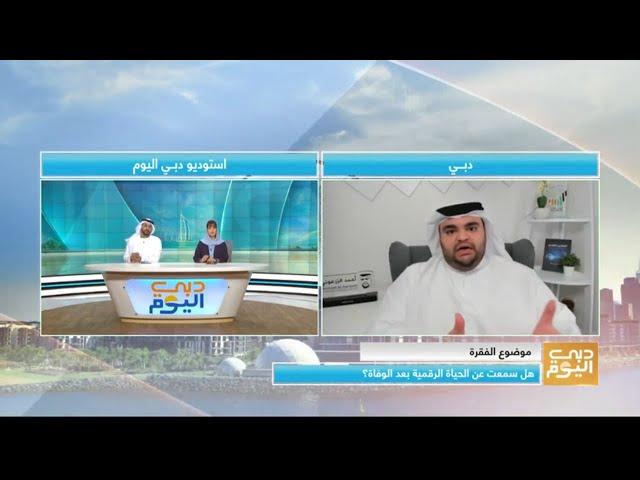 تحذير رعب تقني - الحياة الرقمية بعد الوفاة - الميراث الرقمي - دبي اليوم - قناة سما دبي
