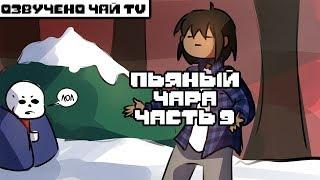 Пьяный Чара часть 9 Ask Drunk Chara RUS (Комикс Undertale charisk dub)