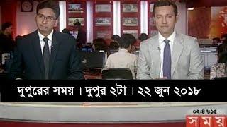 দুপুরের সময় | দুপুর ২টা |  ২২ জুন ২০১৮  | Somoy tv News Today | Latest Bangladesh News