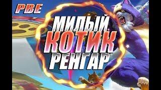 МИЛЫЙ КОТЕНОК РЕНГАР! Ваншот комбо! | Полная игра.
