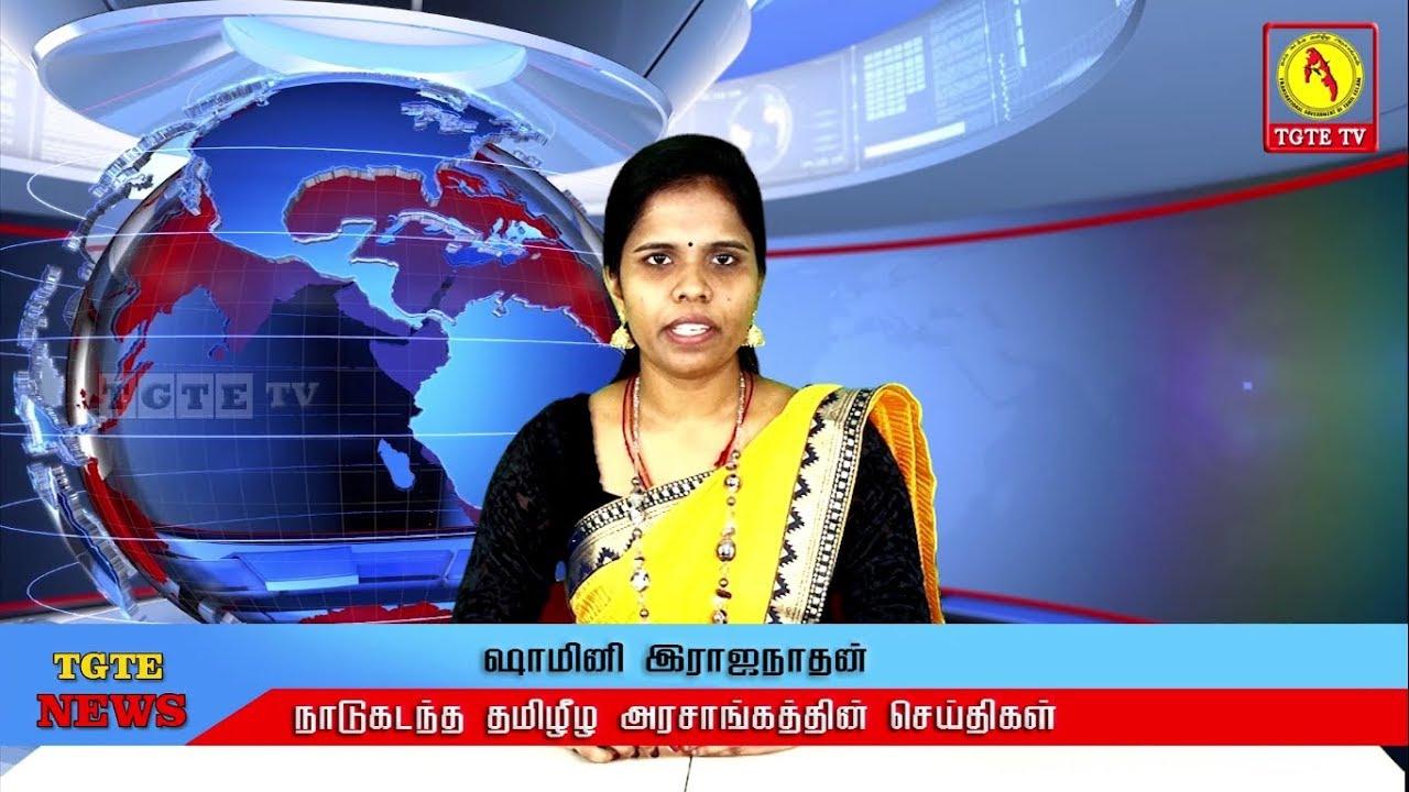 04.03.2019 - TGTE NEWS 13 | செய்திகள் | நாடுகடந்த தமிழீழ அரசாங்கம் | TGTE.TV