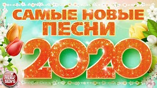 САМЫЕ НОВЫЕ ПЕСНИ 2020 ❀ САМЫЕ ПОПУЛЯРНЫЕ РАДИО ХИТЫ ГОДА ❀ ХИТ-ПАРАД ЛУЧШИХ ПЕСЕН ❀