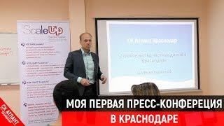 Моя первая пресс-конференция в Краснодаре | Переезд в Краснодар