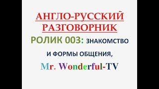 АНГЛО РУССКИЙ РАЗГОВОРНИК  Ролик 003  ЗНАКОМСТВО И ФОРМЫ ОБЩЕНИЯ