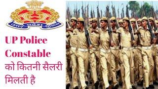 UP Police Salary   UPP Salary after training  UP Police constable salary in training   UP SI Salary