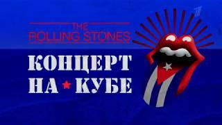 The Rolling Stones. Концерт на Кубе