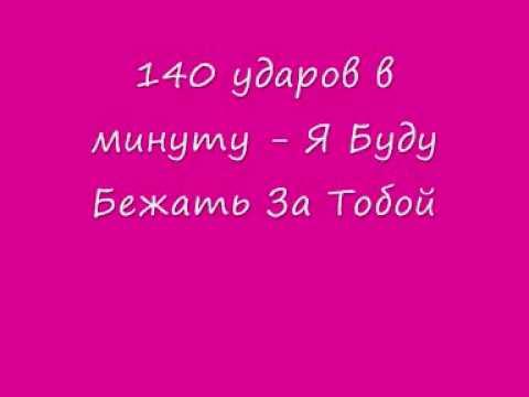 140 Ударов в Минуту - Я буду бежать за Тобой