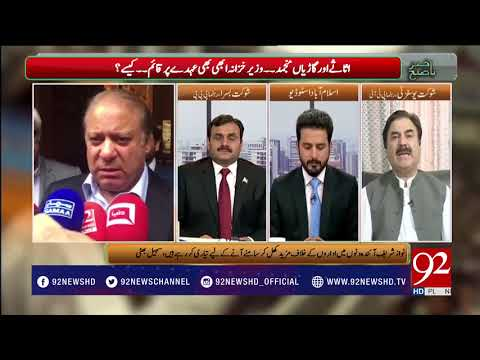 Bakhabar Subh - 24 October 2017 - 92NewsHDPlus