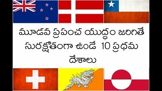Top 10 Safest Countries if World War 3 Breaks Out (In Telugu) - Daily Facts