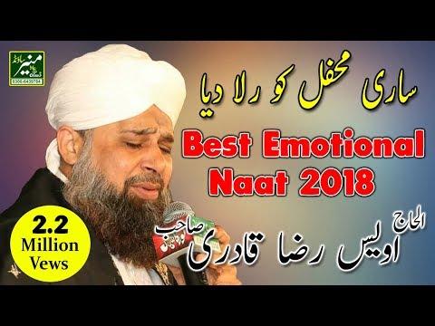 Beautiful Heart Touching Naat 2018 - Owais Raza Qadri New Naats 2018 - Best Urdu/Punjabi Naat 2018