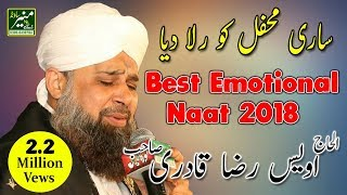 Beautiful Heart Touching Naat 2018 - Owais Raza Qadri New Naats 2018 - Best Urdu/Punjabi Naat 2018
