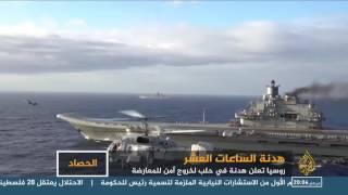 حلب ومسلسل الهدن الروسية