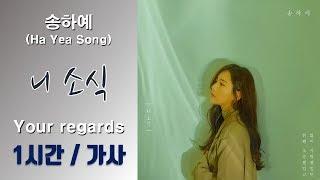 Download lagu 송하예 니 소식 1시간 ㅣ가사 Lyrics MP3