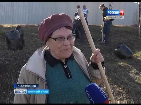 Субботники в Челябинске