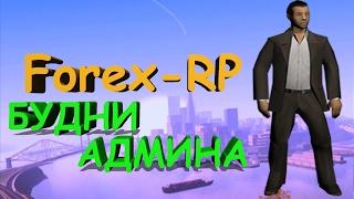 БУДНИ АДМИНА #34 - Лидер-МГшник! | Forex Role Play (GTA SAMP)