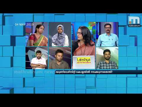 What Is Happening In University College?  Super Prime Time P1 Mathrubhumi News
