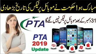 PTA 2019 New Update - Mobile Registration Deadline Extended Explained in Urdu/Hindi