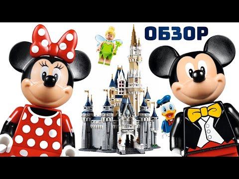 LEGO Замок Дисней Обзор Лего
