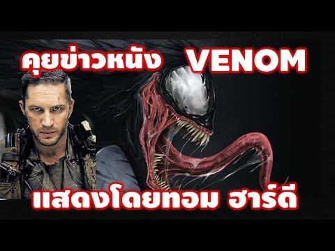 คุยข่าวหนัง VENOM ทอม ฮาร์ดี้รับบทเป็น Eddie Brock