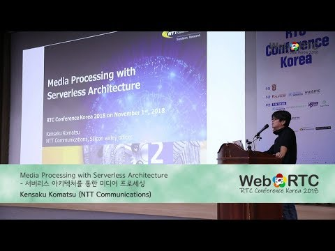 5. Media Processing with Serverless Architecture - Kensaku Komatsu(NTT Communications)