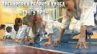 Тренировка сборной клуба Тэнгу Про Самооборона и Подготовка бойца Мурманск
