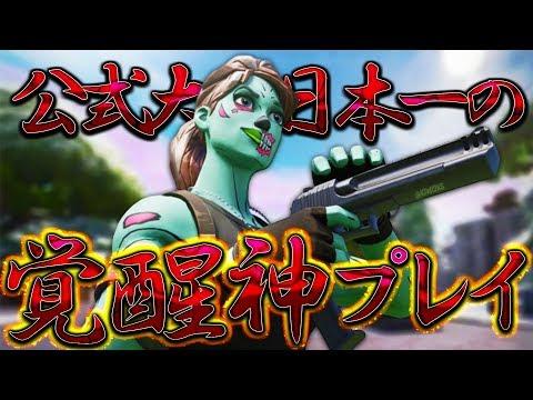 【フォートナイト】ハンドガン縛りで公式大会日本一中学生が覚醒神プレイ【Fortnite】