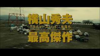 映画『64-ロクヨン-』スペシャル映像【佐藤浩市編】