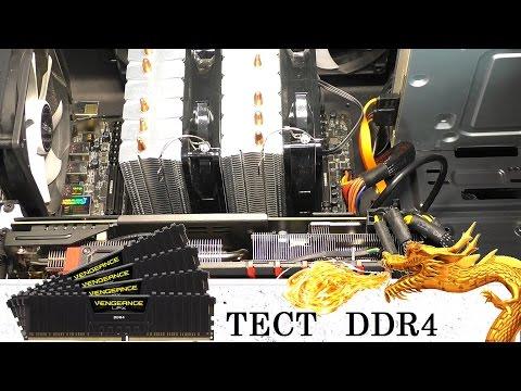 ТЕСТ ПАМЯТИ DDR4 ШОКИРОВАЛ В СРАВНЕНИИ С DDR3
