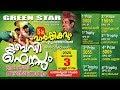 INVITATION KABADDI FEST - GREEN STAR ഞാണിക്കടവ് - 15 th ANNIVARSERY - 03/01/2020