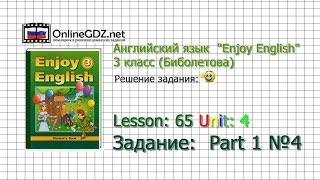 Unit 4 Lesson 65 Задание Part 1 №4 - Английский язык