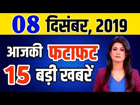 आज 8 दिसंबर 2019 का मौसम,mosam Ki Jankari December Ka Mausam Vibhag Aaj Weather News, Bank, Sbi, Lic