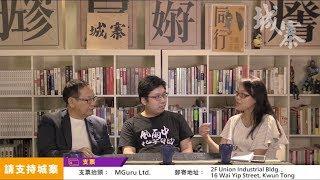 抗爭下的社區 WORKING HARD---從地區開始贏回香港 - 19/09/19 「彌敦道政交所」1/3