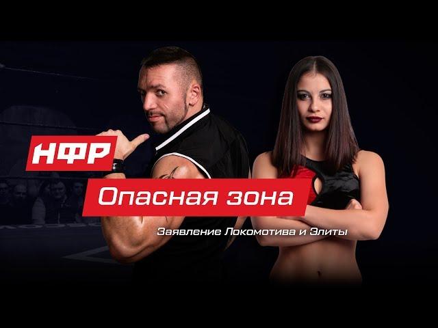 Заявление Локомотива и Элиты по итогам шоу НФР