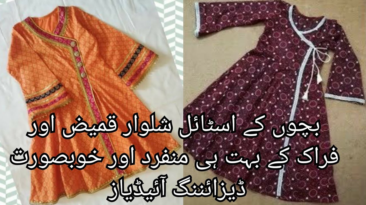 Very Creative Home Made Dress designing Idea's For 1 To 8 Year Girls